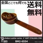 ショッピングストラップ Perri's/ペリーズ BM2-6554 CHESNUT チェスナット レザーギターストラップ イタリアンレザーストラップ