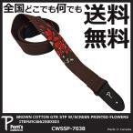 ショッピングストラップ Perri's/ペリーズ CWSSP-7038 桜柄 ブラウン コットンギターストラップ BRWN COT GTR STP W/SCREEN PRINTED CHERRY FLWS