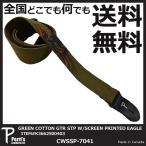 ショッピングストラップ Perri's/ペリーズ CWSSP-7041 イーグル グリーン コットンギターストラップ GRN COTTON GTR STP W/SCREEN PRINTED EAGLE