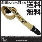 ショッピングストラップ Perri's/ペリーズ CWSSP-7124 バード クリーム コットンギターストラップ CRM COTTON GTR STP W/SCREEN PRINTED BIRDS