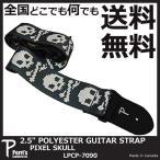ショッピングストラップ Perri's/ペリーズ LPCP-7090 スカル柄 ギターストラップ 2.5inch POLYESTER GUITAR STRAP - PIXEL SKULL