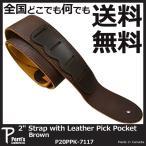 ショッピングストラップ Perri's/ペリーズ P20PPK-7117 ピックポケット付 ブラウン レザーギターストラップ 2inch Strap with Leather Pick Pocket BWN