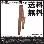 ショッピングストラップ Perri's SP25S-7049 2.5 BASEBALL LEATHER GUITAR STRAP TAN / ペリーズ ストラップ ギター ベース