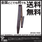 ショッピングストラップ Perri's SP25S-7050 2.5 BASEBALL LEATHER GUITAR STRAP BROWN / ペリーズ ストラップ ギター ベース