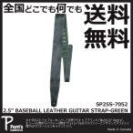 ショッピングストラップ Perri's SP25S-7052 2.5 BASEBALL LEATHER GUITAR STRAP GREEN / ペリーズ ストラップ ギター ベース