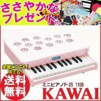 カワイ ミニピアノ KAWAI P-25 ピンキッシュホワイト