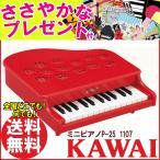 カワイ ミニピアノ KAWAI P-25 ローズレッド 1107 河