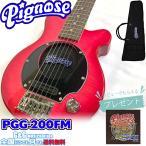 【レビューで替え弦セット進呈】アンプ内蔵コンパクトエレキギター(フレイムトップ) Pignose PGG-200FM SPK(:シースルーピンク) 専用ギグバッグ付
