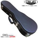 ORCAS UC-120C Black ウクレレケース コンサート用