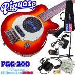 【送料無料】アンプ内蔵コンパクトなエレキギター超オトクな14点セット!/Pignose PGG-200 CS=Cherry Sunburst+小物13点