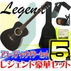 アコースティックギター 初心者 セット Legend レジェ
