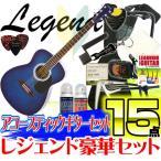LEGEND レジェンド フォークギター FG-15 BLS FG15BLS