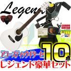 【送料無料】Legend(レジェンド)【初心者〜中級者に最適アコギ10点セット】FG-15:WH(White)/ホワイト/FG15