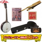 Aria アリア ギターバンジョー SB-10G