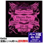 【1セット】AriaProII ベース弦 AGS-600 Long Scale Bass 45-100