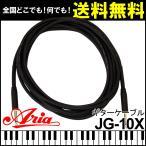 ������ ������� �����֥� Aria ���ꥢ JG-10X ��3m 10�ե����� ���ȥ졼�ȥץ饰