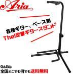 【送料無料】ARIA(アリア)ギタースタンド GS-2003B