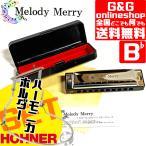 (Key=B♭)ホーナーのハーモニカホルダー付いてます! 10ホールズハーモニカ 20音 ブルースハープ Melody Merry Harmonica Blues Harp MH-100 HOHNER KM-1700