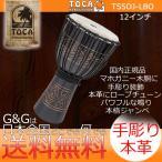 "TOCA トカ TSSDJ-LBO Street Series Carved Djembe-Black Onyx-Medium appx 12"" 木製 本革 12インチ ロープチューン ジャンベ"
