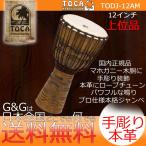 "TOCA トカ TODJ-12AM Origins African Mask 12"" 木製 本革 12インチ ロープチューン ジャンベ"
