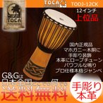 "TOCA トカ TODJ-12CK Origins Celtic Knot 12"" 木製 本革 12インチ ロープチューン ジャンベ"