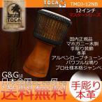 "TOCA トカ TMDJ-12NB Master Series Djembe 12"" with Bag 木製 本革 12インチ ロープチューン ジャンベ"