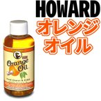HOWARD ORANGE OIL�ʥϥ�ɡ�����󥸥������ �ߣ��� OR0004��4.7oz (140ml)