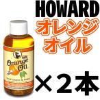 ショッピングORANGE 【送料無料】HOWARD ORANGE OIL(ハワード・オレンジオイル) ×2本セット OR0004/4.7oz (140ml×2本)