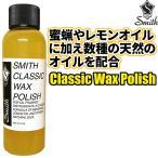 ������̵����Ken Smith(���ߥ�) Classic Wax Polish�ߣ��ܡ����ߥ��Υ��饷�å�����å������ݥ�å���