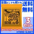ERNIE BALL(アーニーボール) #2222×3セット HYBRID SLINKY[9-46]/ 定番エレキギター弦(セット弦)/ スリンキーシリーズ・ハイブリッドスリンキー