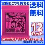 ERNIE BALL(アーニーボール) #2223×12セット SUPER SLINKY[9-42]/ 定番エレキギター弦(セット弦)/ スリンキーシリーズ・スーパースリンキー