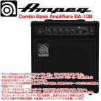 【数量限定特価】Ampeg/アンペグ 20Wベースアンプ・コンボ Bass Amplifiers Combo BA-108V2