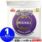 Martin アコギ弦 Bronze ORIGINALS M-140×1セット 12-54 Light マーチン弦