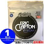 【送料無料】マーチン弦ミディアム〜エリック・クラプトン〜シグネチャー MEC13×1セット