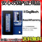【送料無料】Digitech(デジテック)エレキベース用エフェクター「Bass Whammy(ピッチシフター ベース ワーミー ペダル)」(BassWhammy)