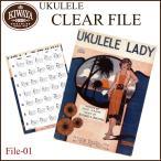 KIWAYA ウクレレコードファイル-01 UKULELE LADY ウクレレコード表付きクリアファイル / キワヤ商会オリジナル ウクレレクリアファイルFile-01