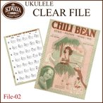 KIWAYA ウクレレコードファイル-02 CHILI BEAN ウクレレコード表付きクリアファイル / キワヤ商会オリジナル ウクレレクリアファイルFile-02