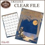 KIWAYA ウクレレコードファイル-03 UKULELES CALLING ME ウクレレコード表付きクリアファイル / キワヤ商会オリジナル ウクレレクリアファイルFile-03