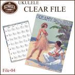 KIWAYA ウクレレコードファイル-04 DREMY PARADISE ウクレレコード表付きクリアファイル / キワヤ商会オリジナル ウクレレクリアファイルFile-04