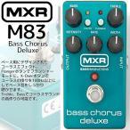 【送料無料】MXR M83 BASS CHORUS DELUXE / M-83 エムエックスアール ベース・コーラス・デラックス ベース用コーラス