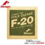 【在庫あり 23時間以内発送】MORRIS アコースティックギター弦 F-20XL×1セット 010-047 Extra Light