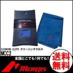 Morris CLEANING CLOTH MCC2 / �⡼�ꥹ MCC-2 �ڴ��ѥ��� ���꡼�˥󥰥���