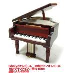 【送料無料】Sankyo(サンキョー)18弁オルゴール「AA-295B」/グランドピアノ茶(S-size)