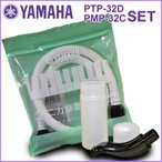 YAMAHA ヤマハ 鍵盤ハーモニカ ピアニカ 専用 ホース + パイプ セット PTP-32D + PMP-32C