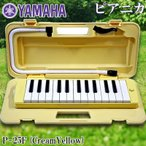 YAMAHA(ヤマハ)25鍵ピアニカ P-25F