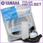 YAMAHA ヤマハ 鍵盤ハーモニカ ピアニカ 専用 ホース + パイプ セット PTP-32E + PMP-32C