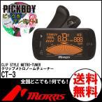 【送料無料】Morris/モーリス オートクリップチューナー CT-3【購入特典:テリーゴールドピック1枚付!! 】