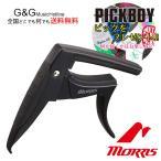 【送料無料】Morris/モーリス イーグルカポ メタルカポタスト CA-1400 BLK(ブラック)【購入特典:テリーゴールドピック1枚付!! 】