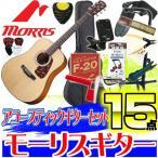 【送料無料】Morris(モーリス)【アコースティックギター超強力15点セット】M-351 NAT:ナチュラル(M351)