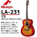 【送料無料】MORRIS(モーリス) ミニ・アコースティックギターLA-231チェリーサンバースト:CS PERFORMERS EDITION(ソフトケース付)